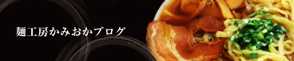 麺工房かみおかブログ